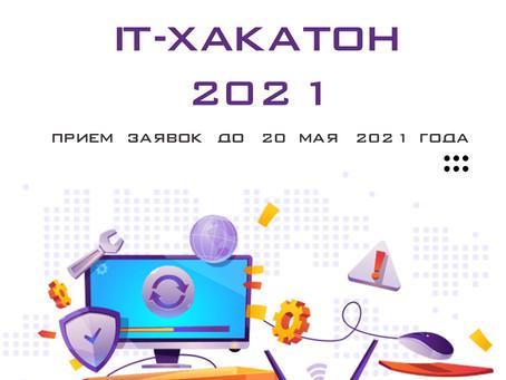 IT-ХАКАТОН 2021
