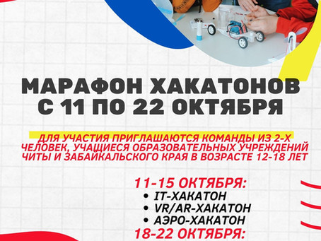 """Еще можно подать заявку на участие в """"Марафоне хакатонов""""!"""