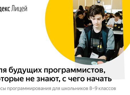 С 30 августа по 10 сентября проходит отбор в Яндекс.Лицей.