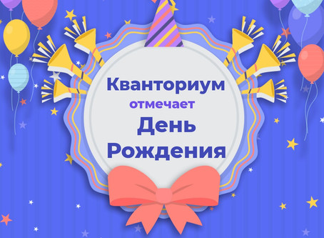 """ДТ """"Кванториум"""" отмечает год!"""