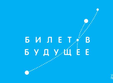 Школьники России смогут принять участие в цифровом фестивале профессий