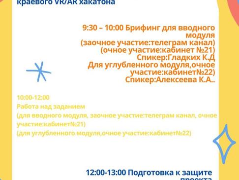 Программа четвертого дня Краевого Марафона Хакатонов