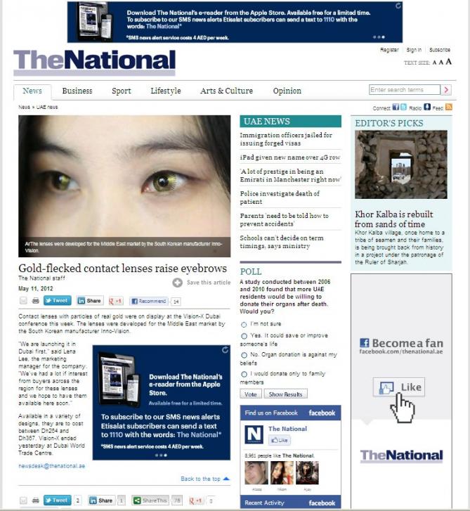 아랍에미레이트 영자신문에 난 이노비젼의 이노칼라 골드콘택트렌즈