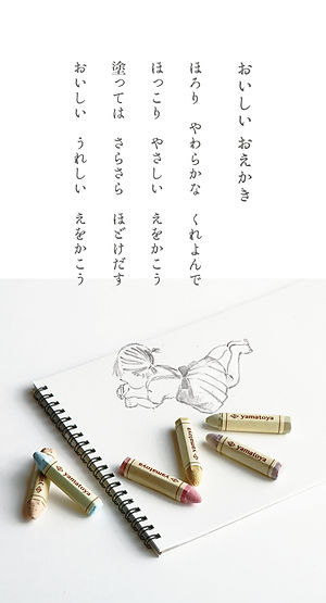 くれよん物語.jpg