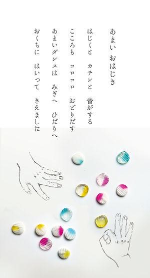 おはじき物語.jpg