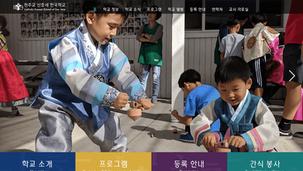 Catholic Korean School of San Jose