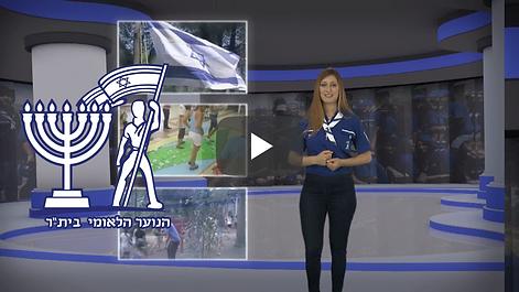 """צפו בוידאו על תנועת הנוער הלאומי-בית""""ר"""