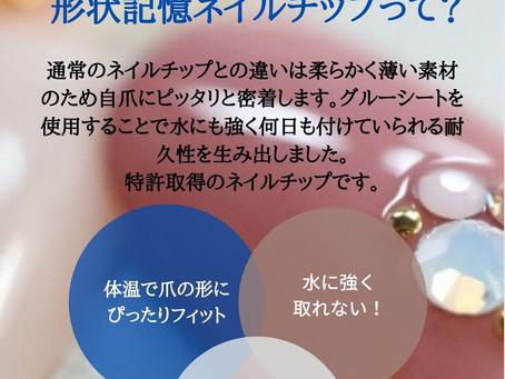 形状記憶ネイルチップ体験会&ランチ付き開催!!
