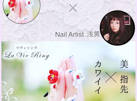 Nail artist×ラヴィリング