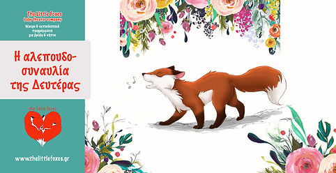 cover event_ The Little Foxes copy copy.