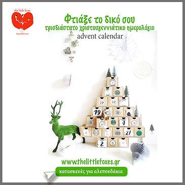 Advent calendar2.jpg