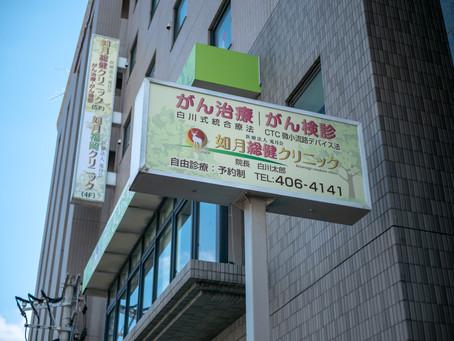 訪問診療・訪問治療を開始いたします。