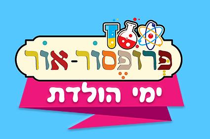 Hebrew_Birthdays_edited.png