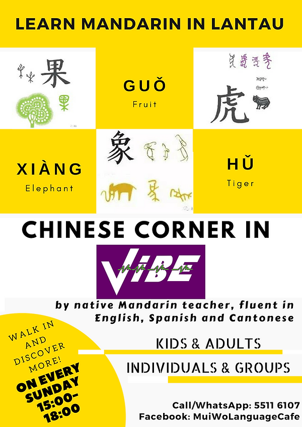 Chinese Corner in VIBE.png