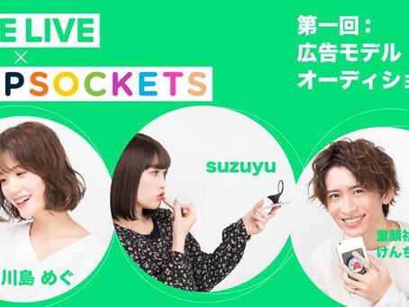 川島めぐが「POPSOCKETS」広告モデルに就任!
