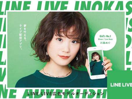 京王井の頭線渋谷駅ホームにて川島めぐのポスター掲載!