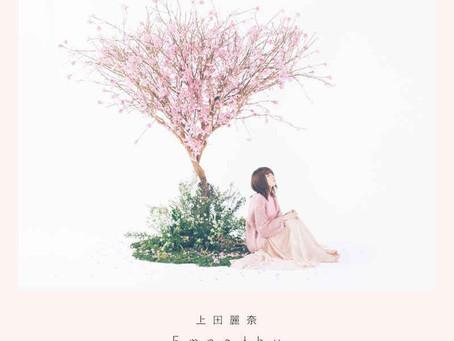 上⽥麗奈ニューアルバム「Empathy」にRIRIKOが参加!