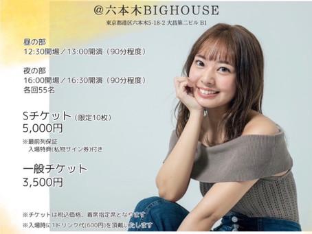 山田寿々ファンミーティング「リスタート」東京公演の振替日程が決定致しました。