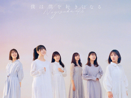 乃木坂46「僕は僕を好きになる」に石原剛志が編曲で参加致しました。