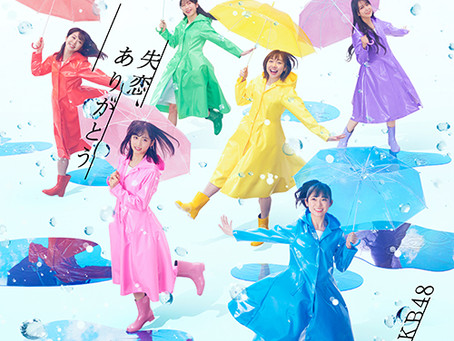 AKB48 57thシングル「失恋、ありがとう」に三谷秀甫が参加!