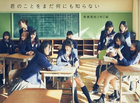 青春高校3年C組 メジャーデビューシングル『君のことをまだ何にも知らない』に三谷秀甫が参加!