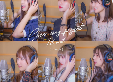 【NEWS】日本にエールを送る「Cheer song project」が始動!
