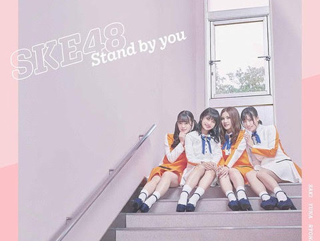 SKE48最新シングル「Stand by you」に三谷秀甫が参加!