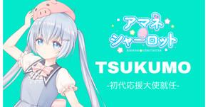 アマネ・シャーロットがTSUKUMO初代応援大使に就任!