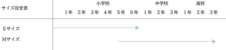 サイズ目安表.jpg