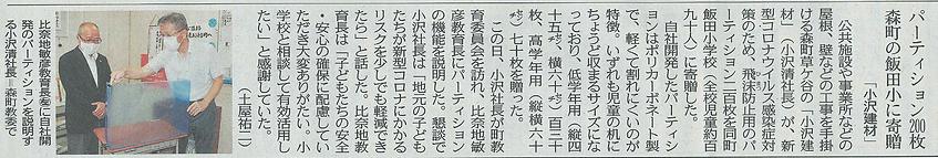 200814中日新聞朝刊 (1).png