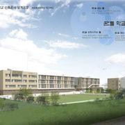 세종시 대평초등학교 설계공모