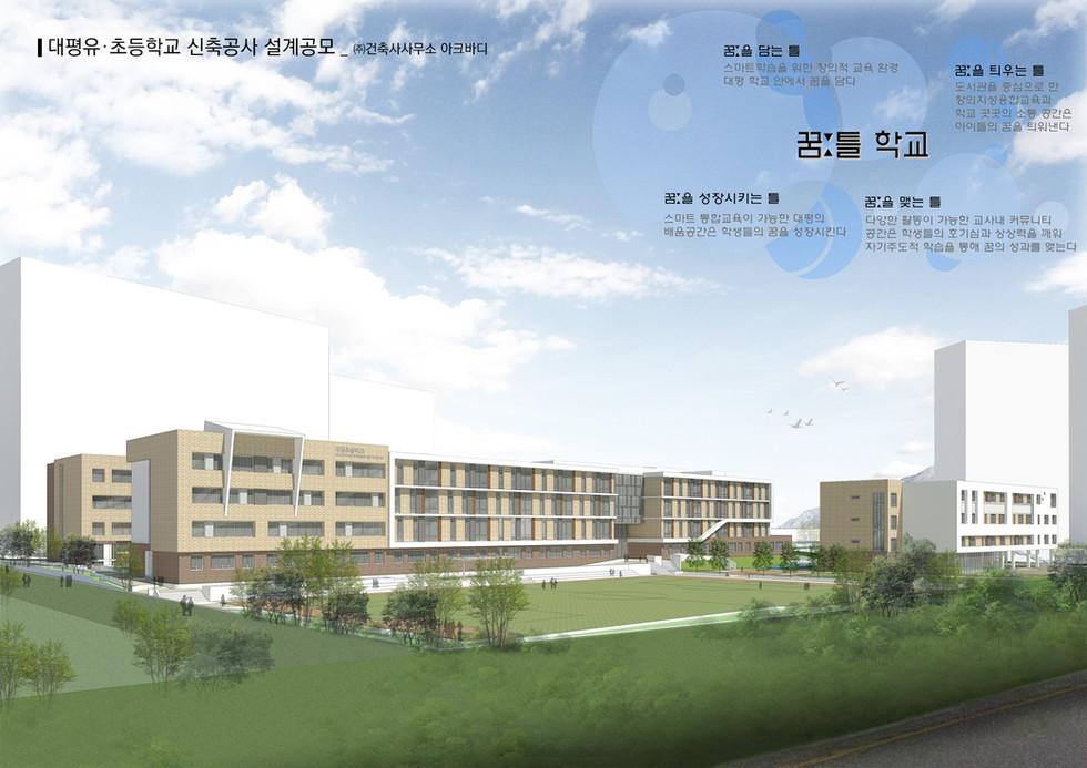 대평초등학교_투시2.jpg