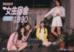 女生宿舍1990酷卡_工作區域 1.jpg