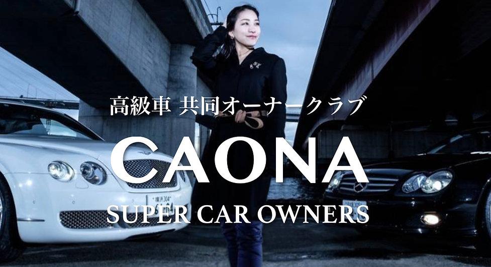 CAONA 高級車共同オーナークラブ