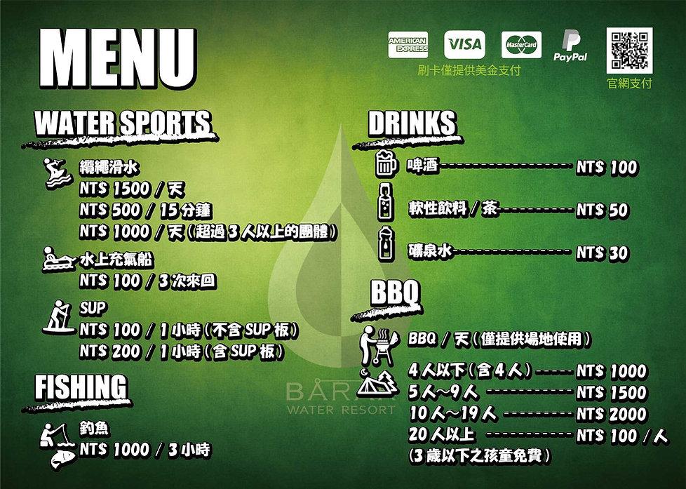 barak menu v1 CH.jpg