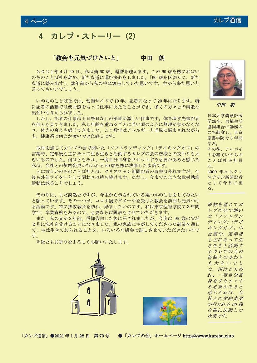 c210125「カレブ通信第73号」-4.jpg