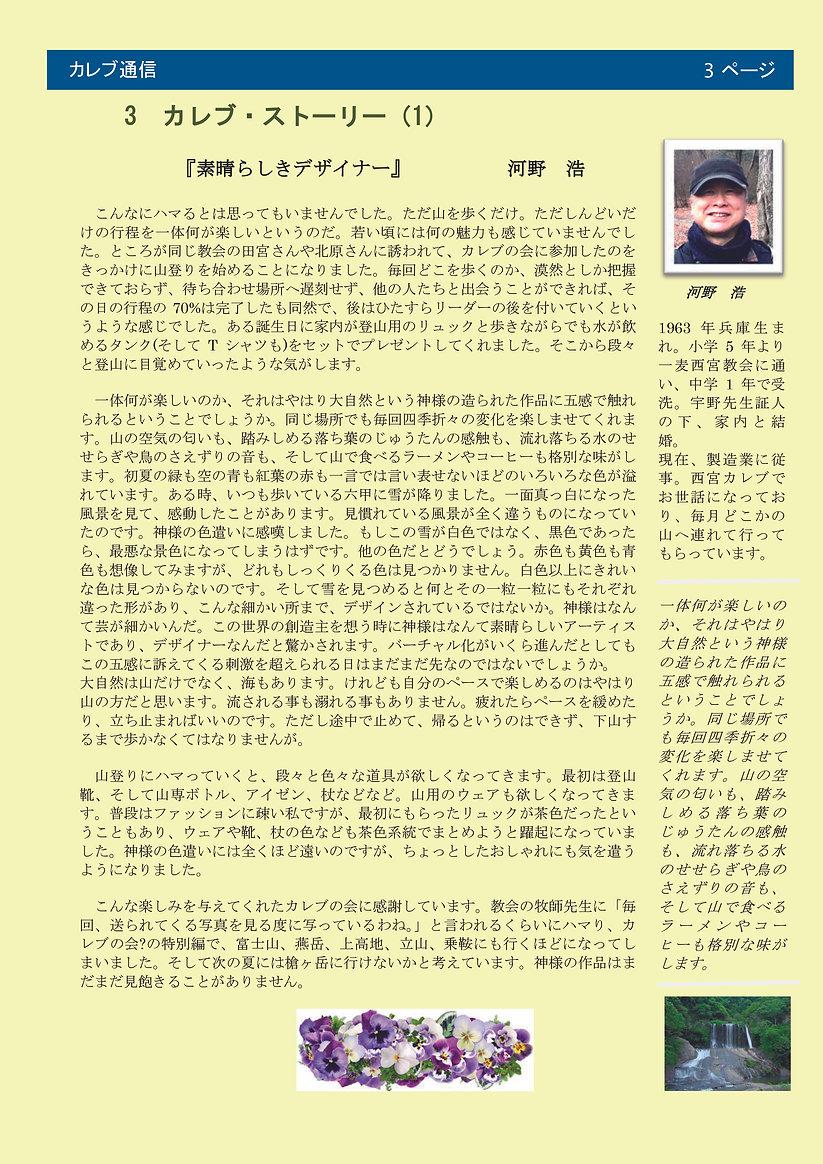 c210125「カレブ通信第73号」-3.jpg