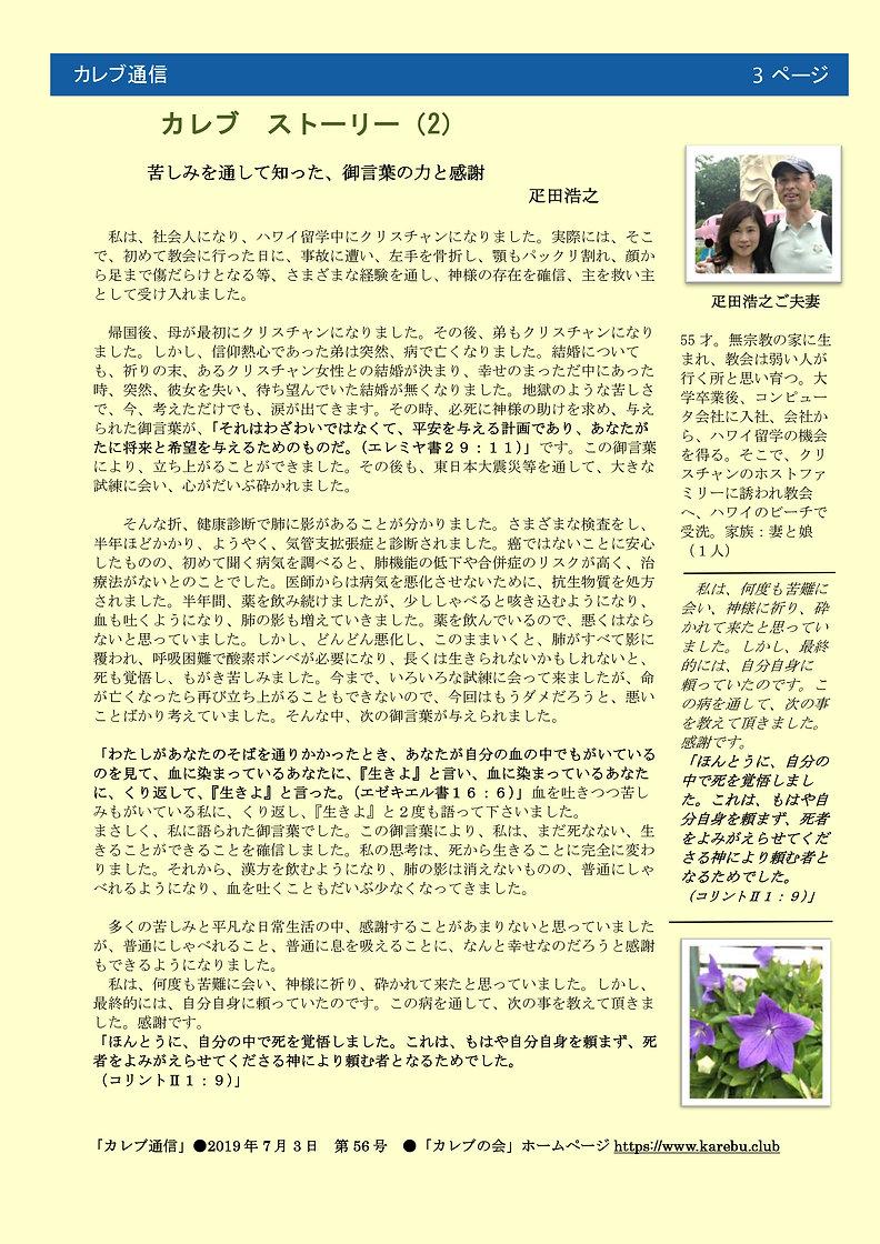 c190701「カレブ通信第56号」-3.jpg