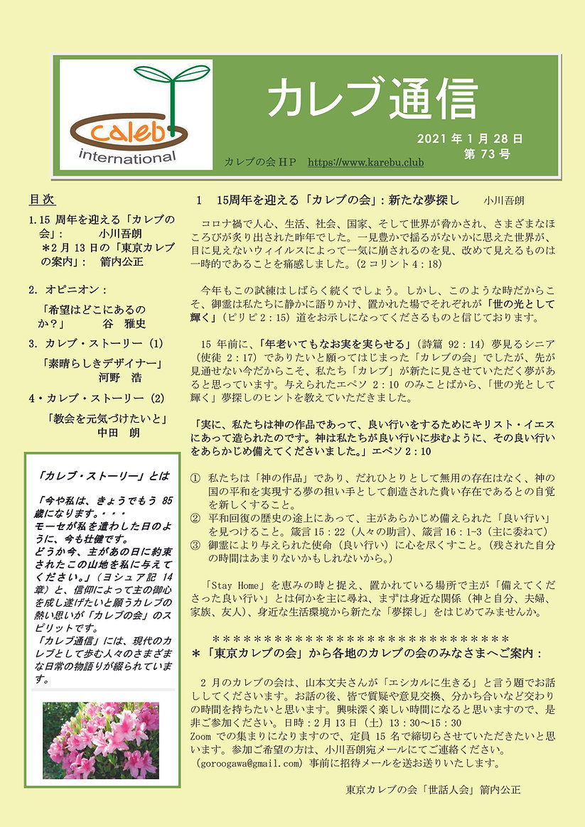 c210125「カレブ通信第73号」-1.jpg
