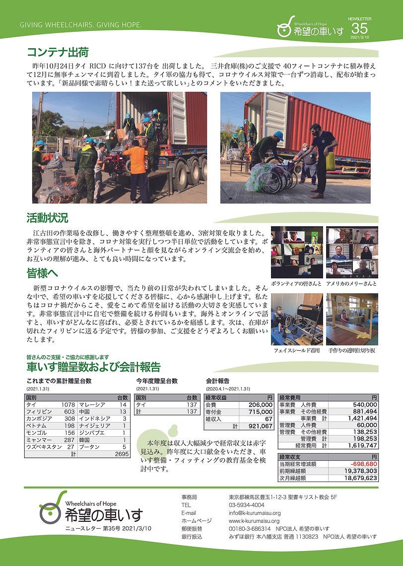 ニュースレター35号.修正-2.jpg