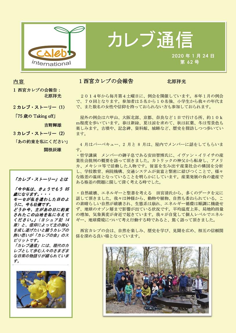 c200122「カレブ通信第62号」-1.png