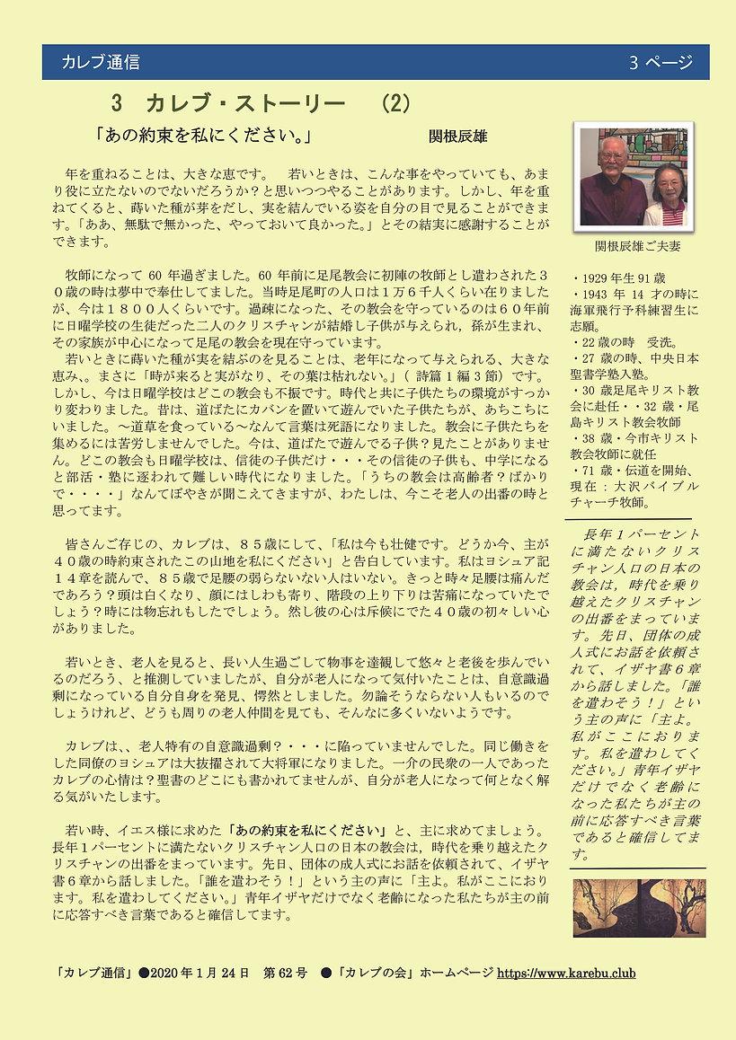 c200122「カレブ通信第62号」-3.jpg