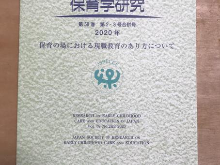 2021年2月7日 『保育学研究』第58号(第2・3号合併号)に論文が掲載されました
