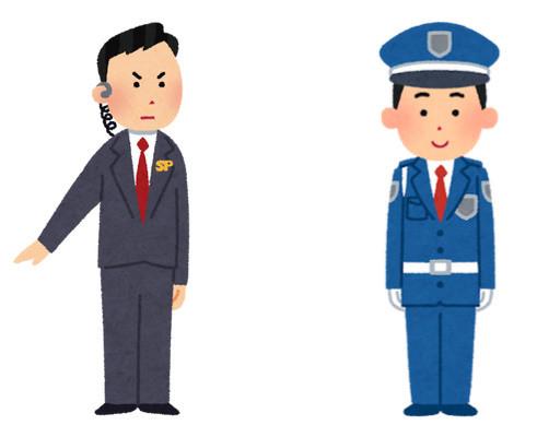 警護と警備の違い