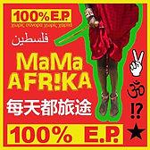 mama-afrika.jpg
