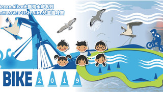 U.CR+ Push Bike 滑步車趣味賽大鵬灣賽事2019/7/6