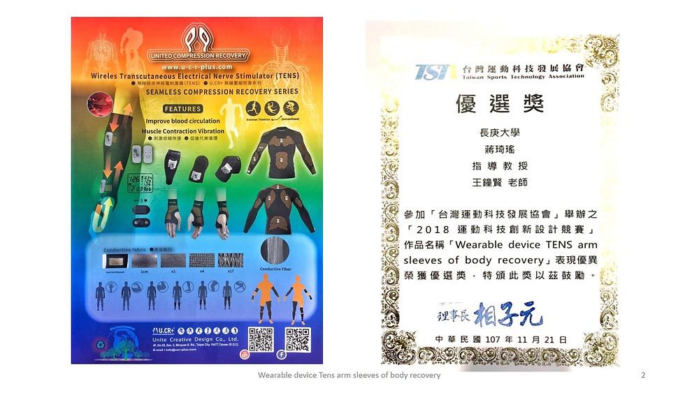 本產品已獲2018設計優選獎(台灣科技運動發展協會)
