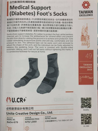 Diabetes support shoes of socks