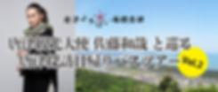 kazuyasato-shnobue-bus-2019top.jpg