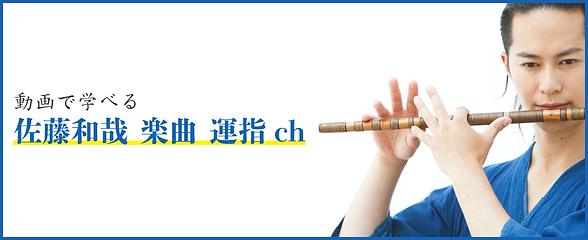 運指ch_HP用TOP-980_400.png